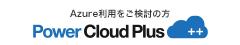 Azureの利用検討から、決済までをトータルにサポート「Power Cloud Plus」